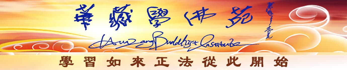 華藏學佛苑